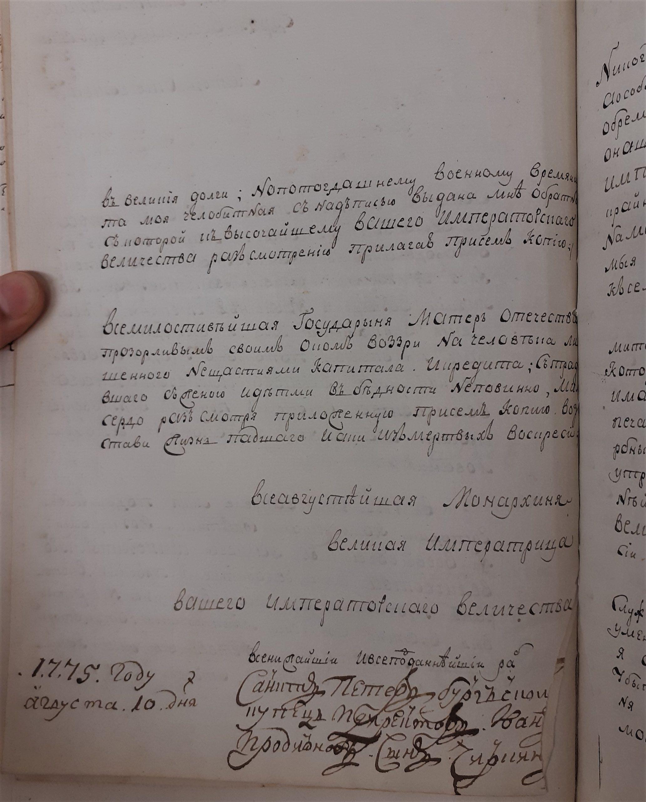 Фрагмент челобитной И.Р.Чиркина с его автографом