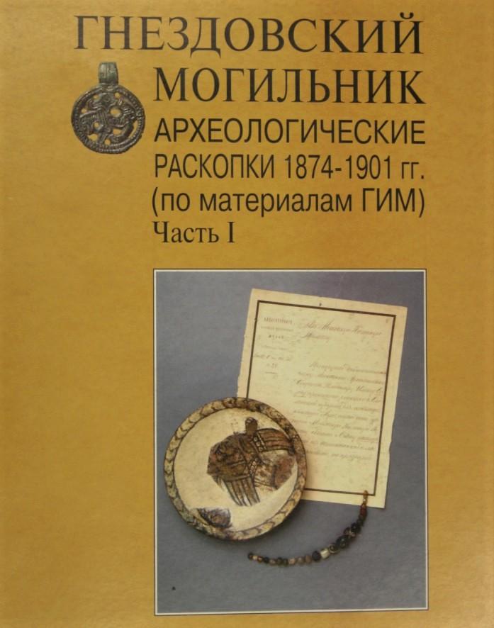 Фото обложки сборника Труды ГИМ, 1999 год