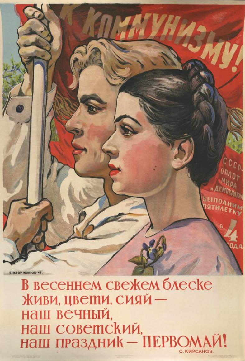 Плакат. «…Наш праздник- Первомай!». В. Иванов. 1948 г.