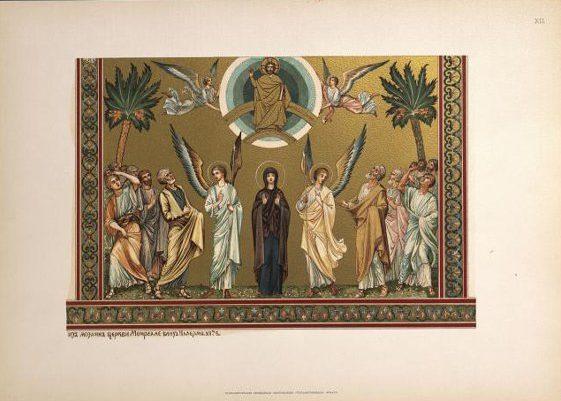 Лист 12. Из мозаик церкви Монреале близ Палермо. XII-го в.