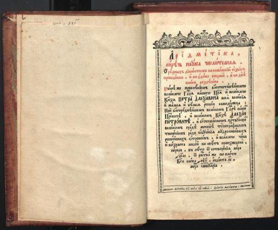 «Арифметика, сиречь наука числителная…» Л.Ф. Магницкого