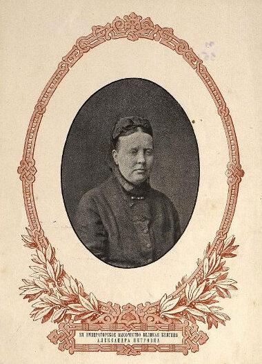 Великая княгиня Александра Петровна. XIX в. Бумага, цинкография