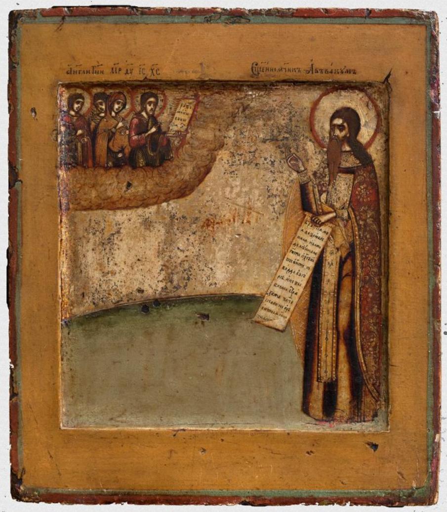 Священомуч. Протопоп Аввакум. Последняя четверть XVII-начало XVIII вв.
