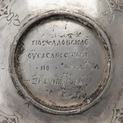 Чарка Бориса Фёдоровича Годунова (дно чарки) Россия, конец XVI в. Серебро