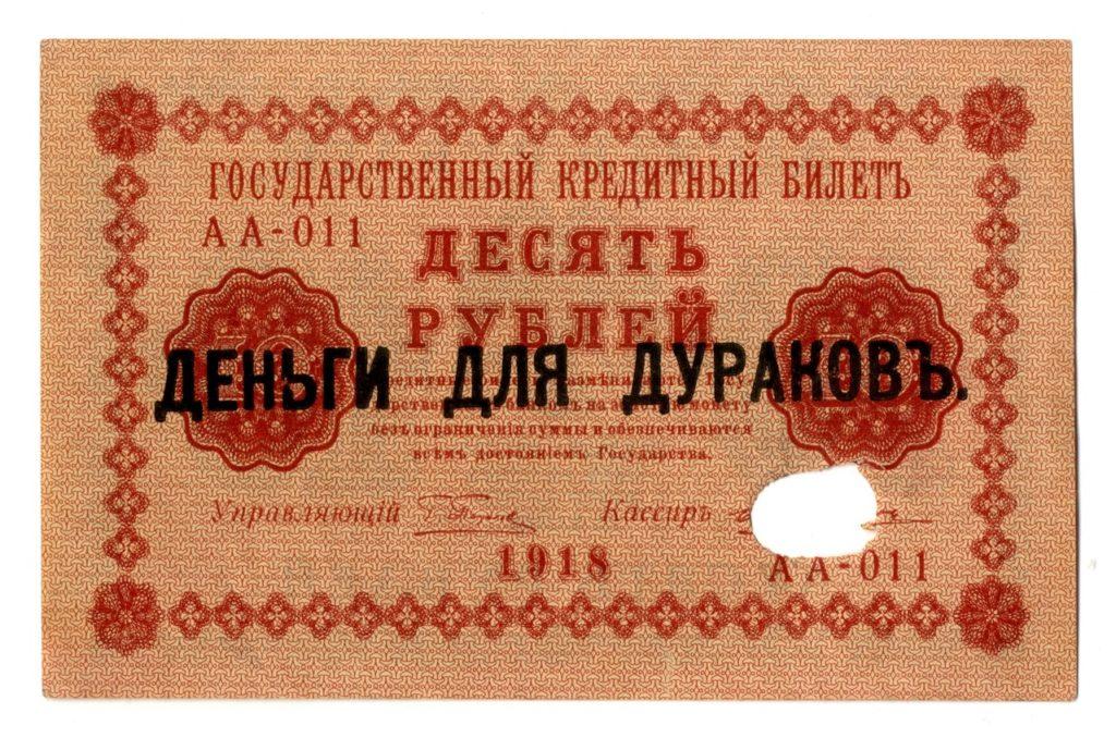 80 экз. с текстом: «Деньги для дураков».