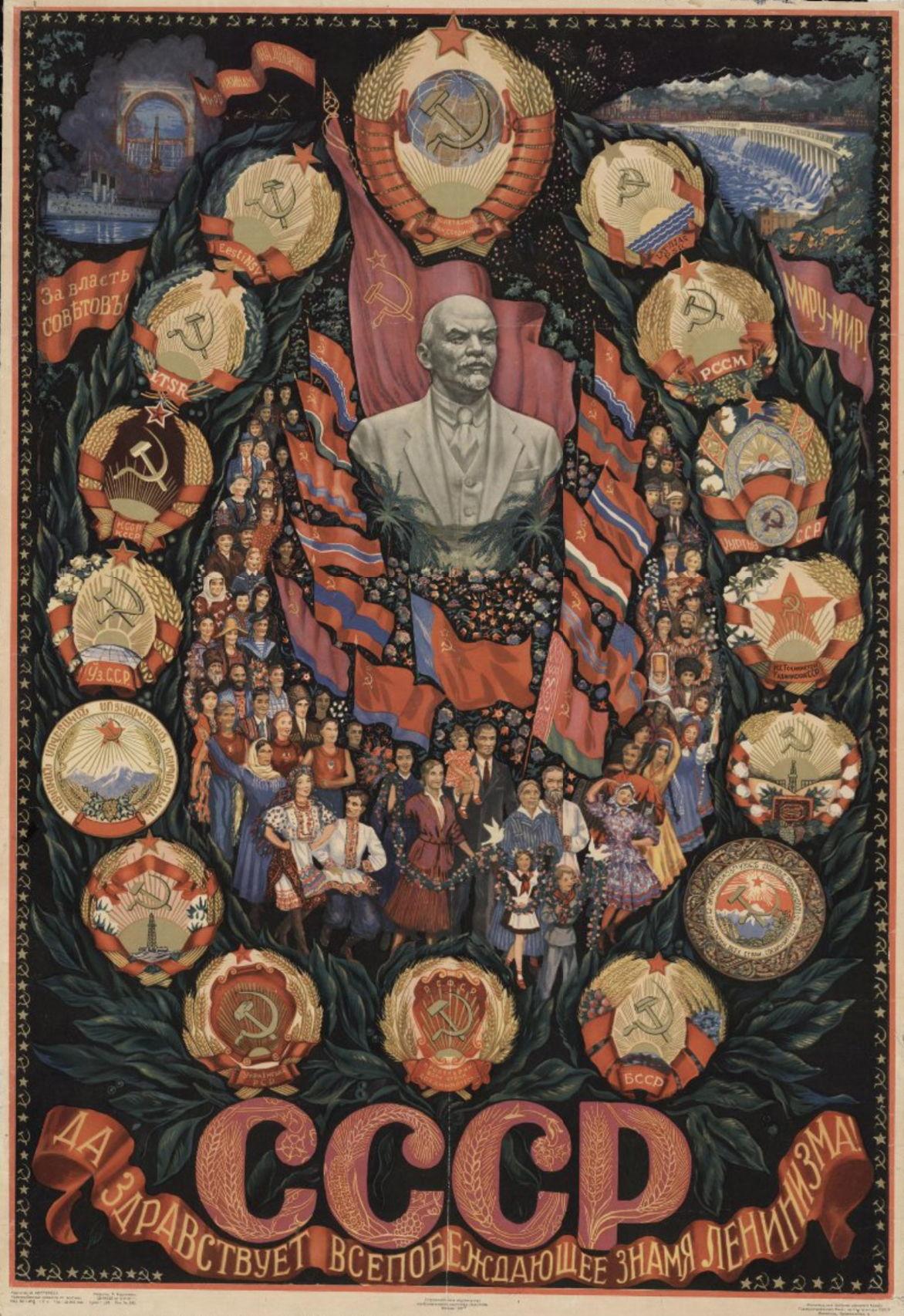 Плакат «Да здравствует всепобеждающее знамя ленинизма!» Художник М. Нестерова-Берзина. Москва, 1957 г. Бумага, ткань, печать офсетная