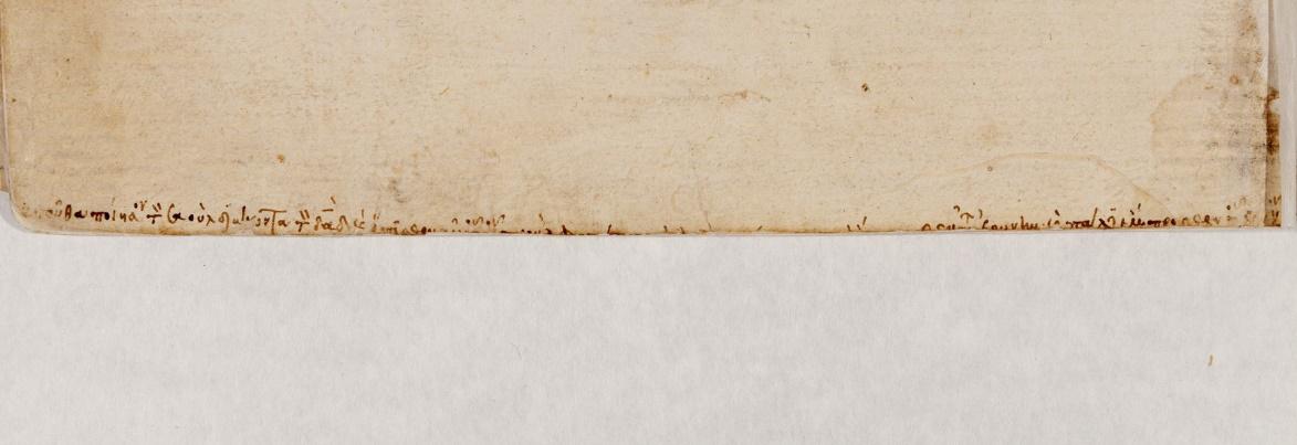 Псалтырь с дополнениями (Псалтырь Томича). Тырново (?). Начало 60-х годов XIV в. (ГИМ. ОР Муз. 2752). Надпись на поле, сделанная по-гречески руководителем работ по иллюстрированию рукописи