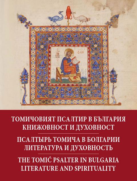 Обложка каталога выставки в Софии (2019 г.)