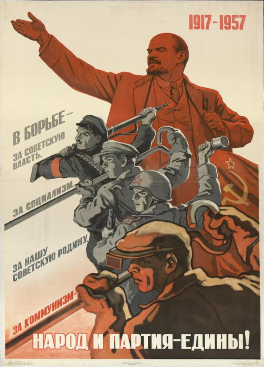 Плакат «1917–1957. Народ и партия – едины!» Художник В. Иванов. Москва, 1957 г. Бумага, ткань, печать офсетная