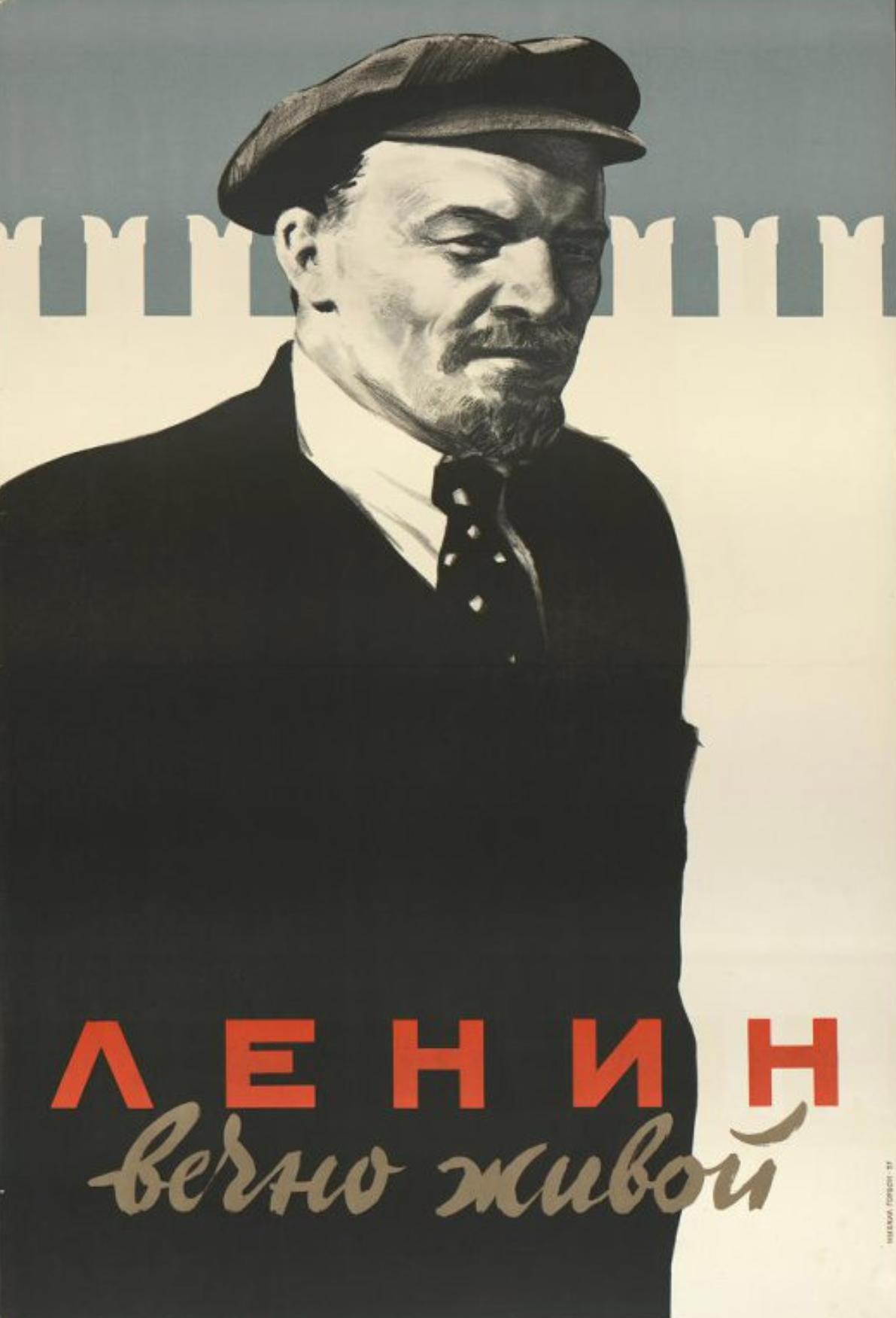 Плакат «Ленин вечно живой». Художник М. Гордон. Москва, 1957 г. Бумага, печать офсетная