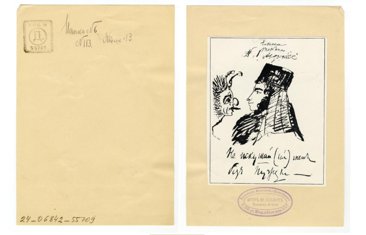 Воспроизведение рисунков с полей рукописи Пушкина, 1820-е гг.
