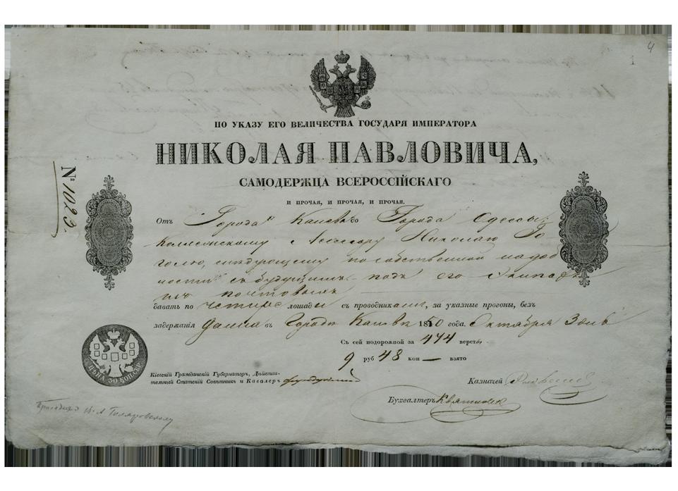 Подорожная, выданная киевским гражданским губернатором И. И. Фудуклеем коллежскому асссору Н. В. Гоголю для проезда от Канева до Одессы по собственной надобности. 3 октября 1850 г.