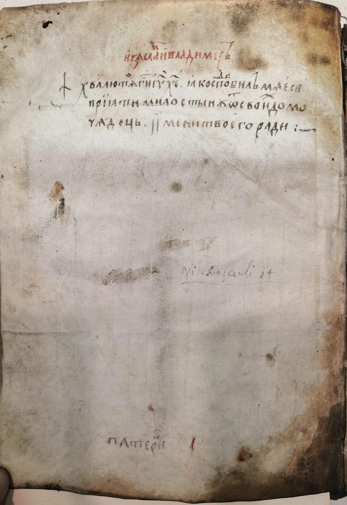 Синайский Патерик. Последняя треть XI в. ГИМ, Син. 551. Л. 2 об. – 3. Лист с записью о подарке этой книги.