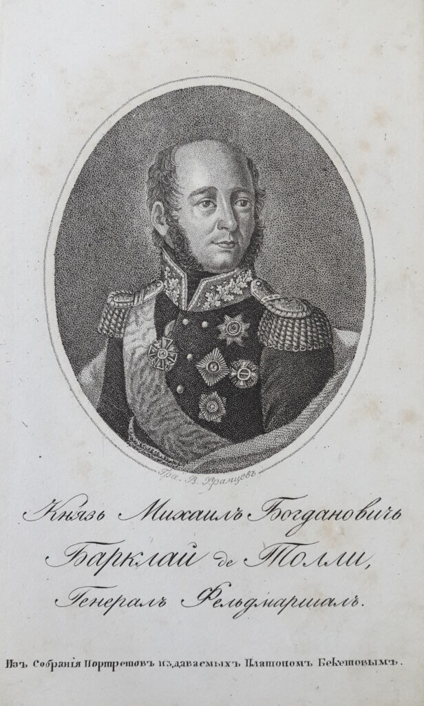 Гравюра пунктиром В. Храмцева с гравюры С. Карделли. 1830-е гг.