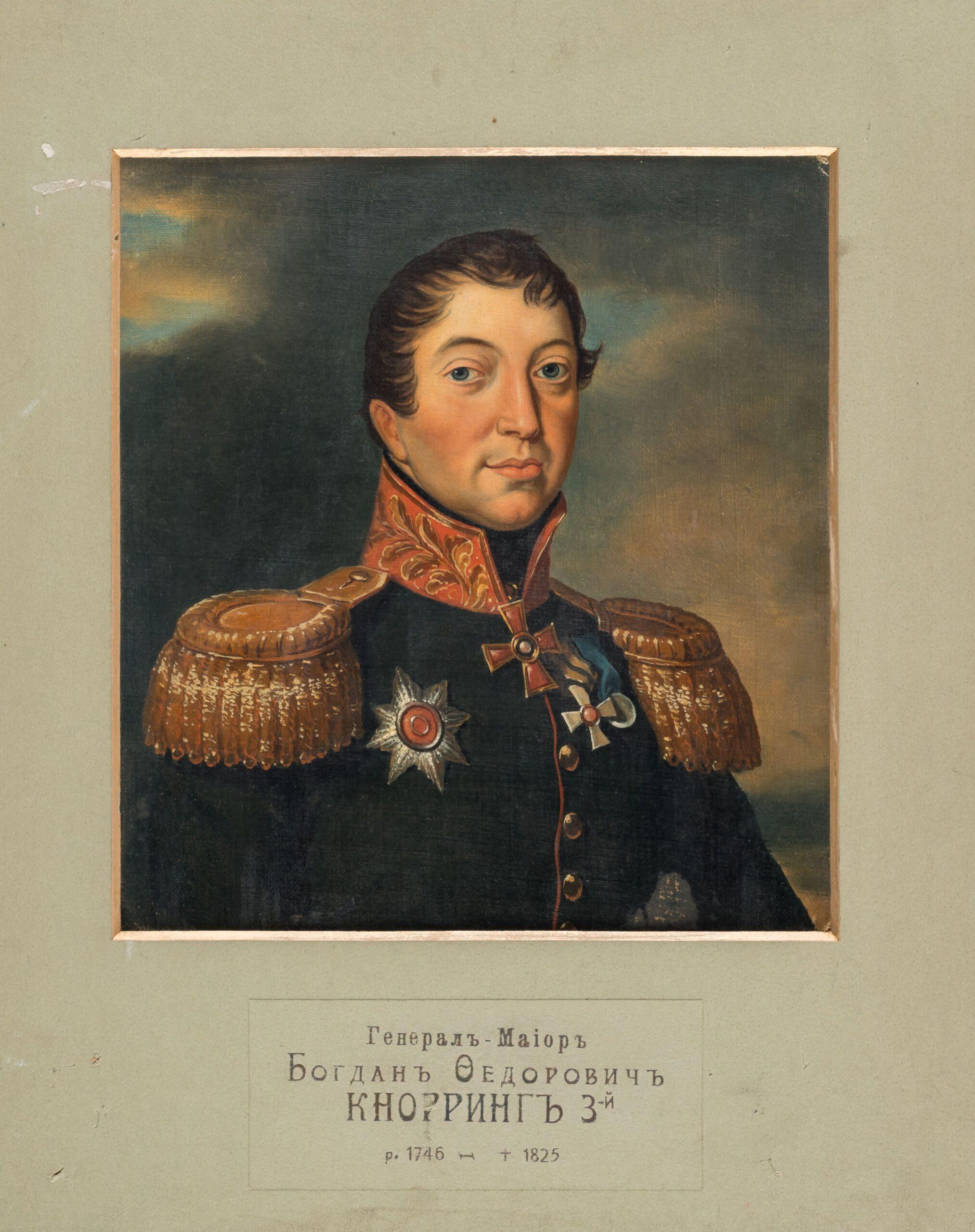 Портрет Богдана Федоровича Кнорринга. 1840-е