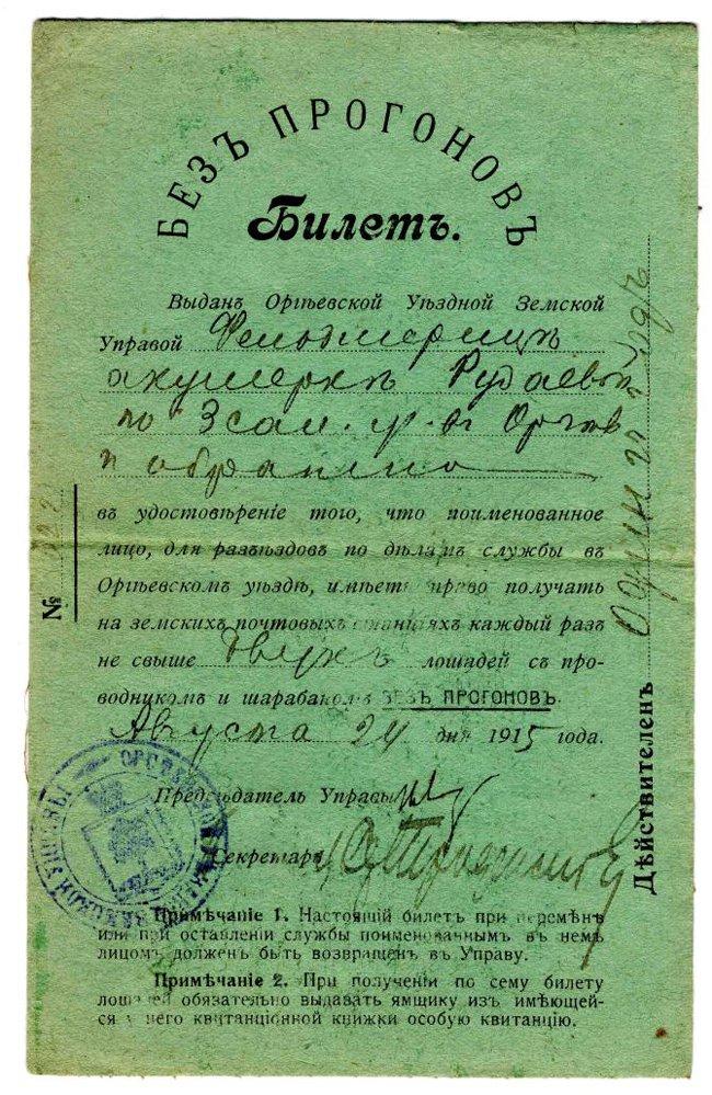 Подорожный билет «без прогонов» на один год. Выдан Ориеевской Уездной Земской управой фельдшерице-акушерке Рудаевой. 24 августа 1915 г.