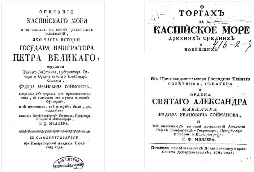 Титульные листы сочинений Ф.И. Соймонова о каспийских экспедициях.