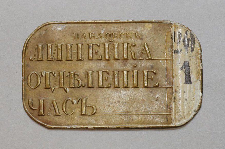 Пластинка (билет первой железной дороги). 1837 - 1840 гг.