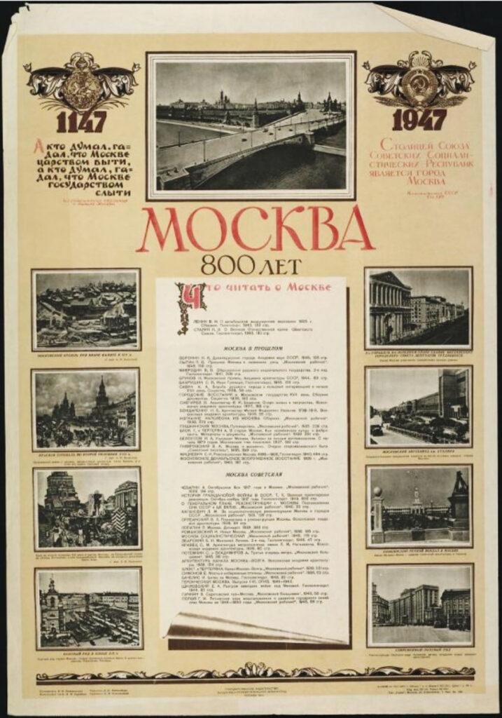 Плакат «Москва 800 лет». Художник Е. Голяховский. СССР, Москва, 1947 г. Бумага, печать типографская.