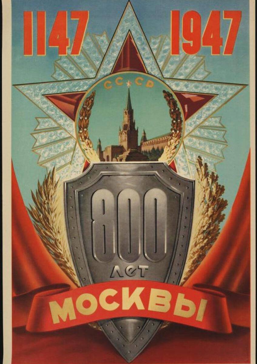 Плакат «1147 1947. 800 лет Москвы». Художник В. Викторов. СССР, Москва–Ленинград, 1947.