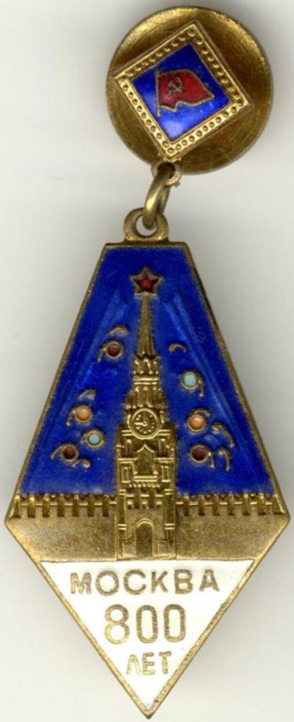 Знак. Москва, 800 лет. Москва, 1947 г. Недрагоценный металл, эмаль, штамп.