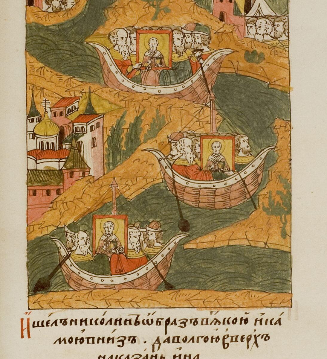 Путешествие водой образа Николы Великорецкого. Миниатюра Лицевого летописного свода.