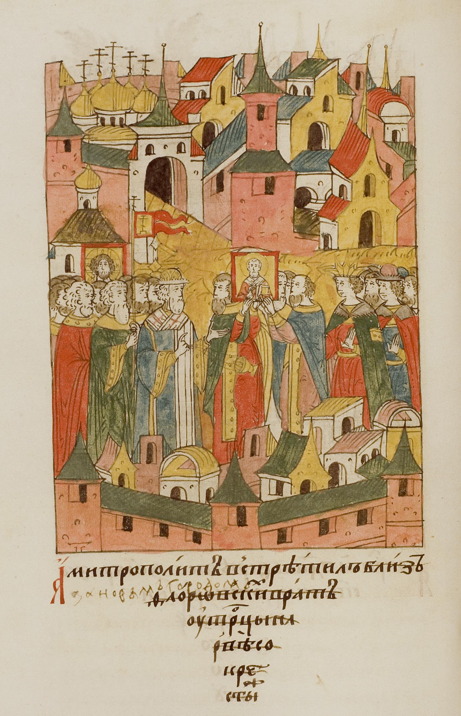Встреча образа Николы Великорецкого близ Фроловских ворот, у Троицы на рву. Миниатюра Лицевого летописного свода.