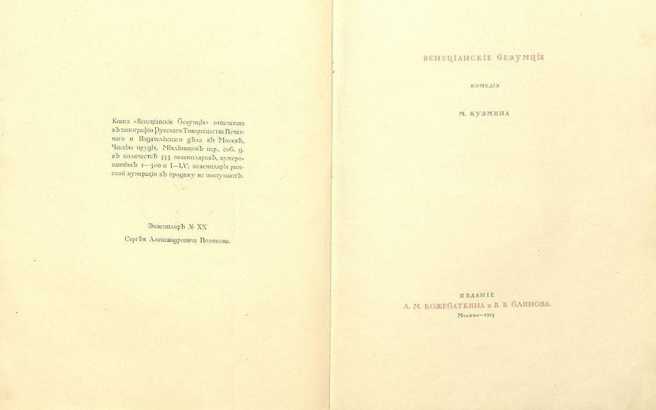 Кузмин М.А. Венецианские безумцы. Комедия. Илл. С. Ю. Судейкина