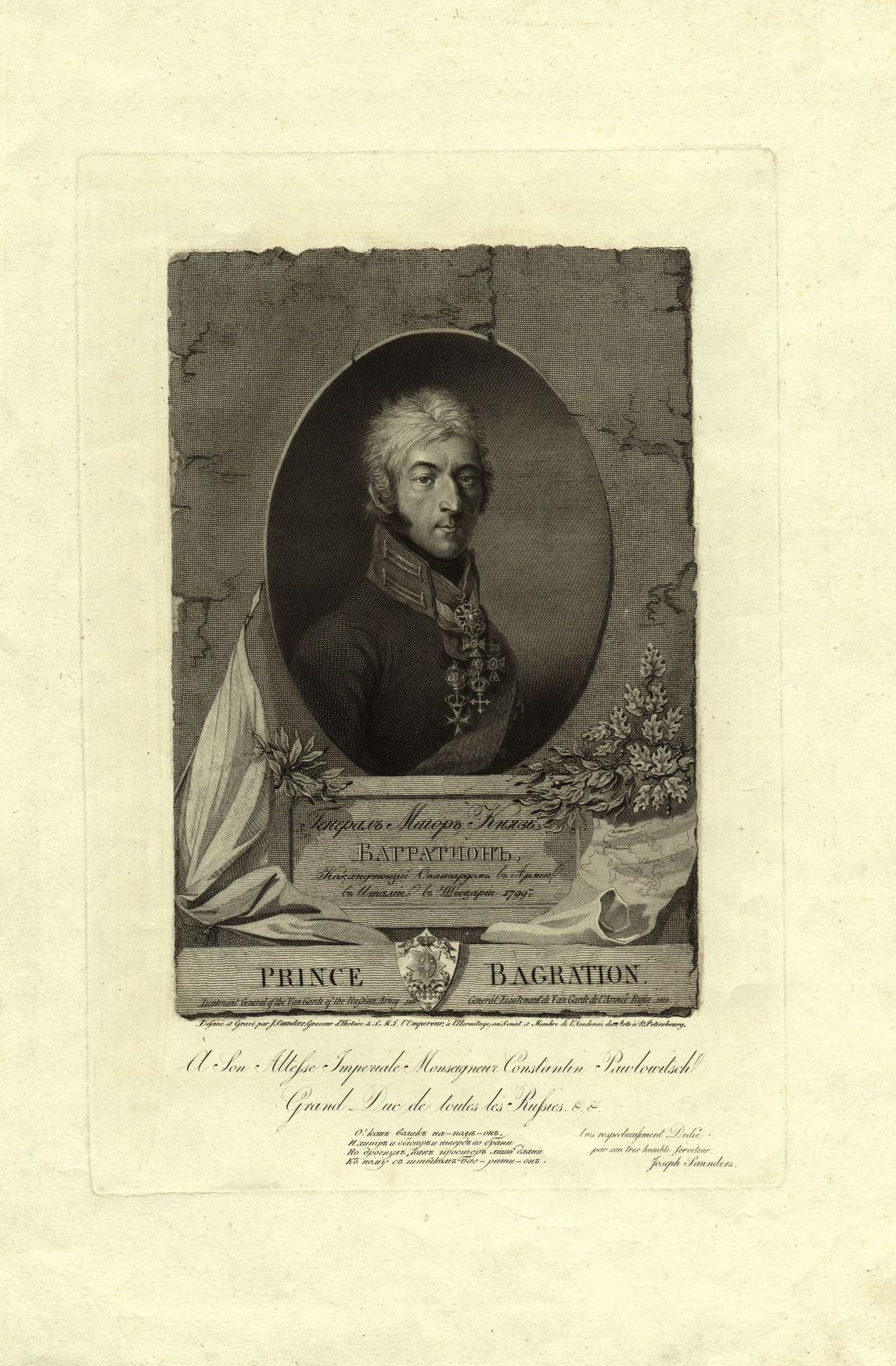 Портрет П.И. Багратиона Гравюра Дж. Саундерса по оригиналу С. Тончи, 1805-1806