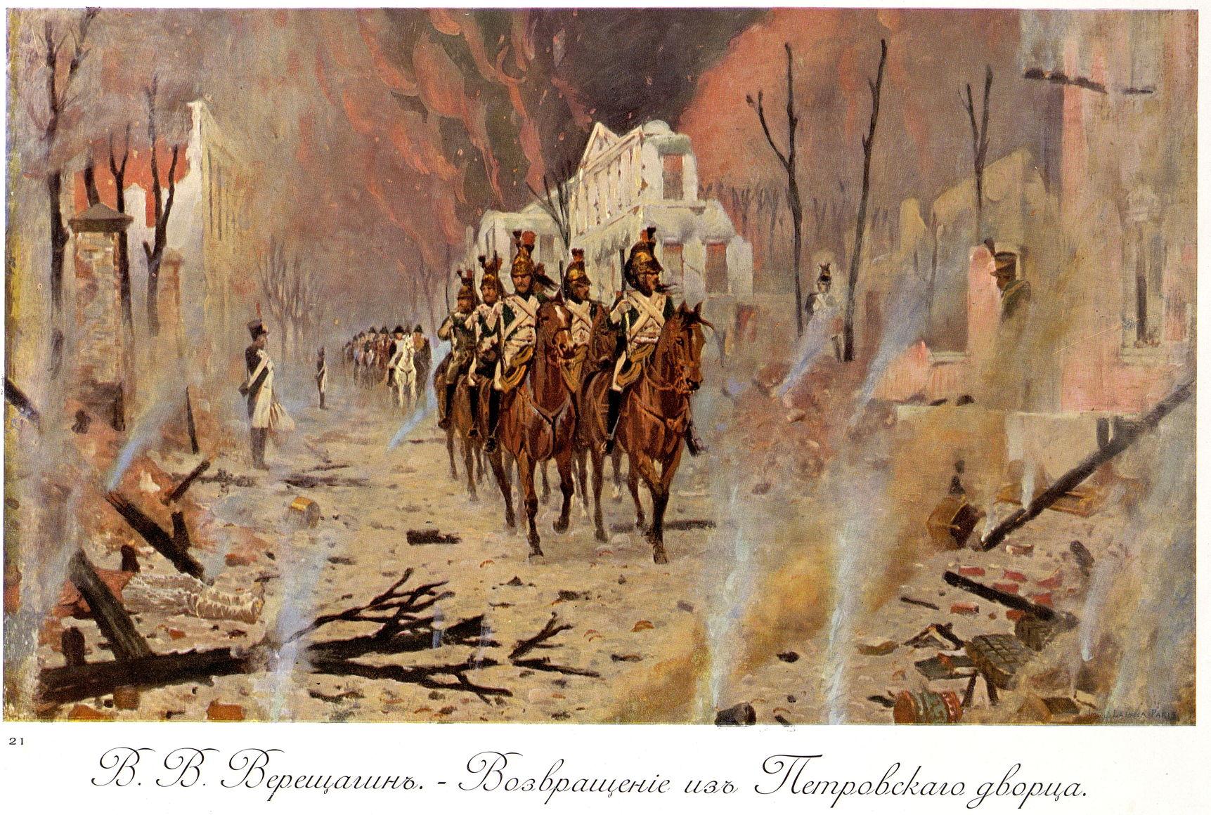 Верещагин В.В. Возвращение из Петровского дворца. Национальная галерея Армении