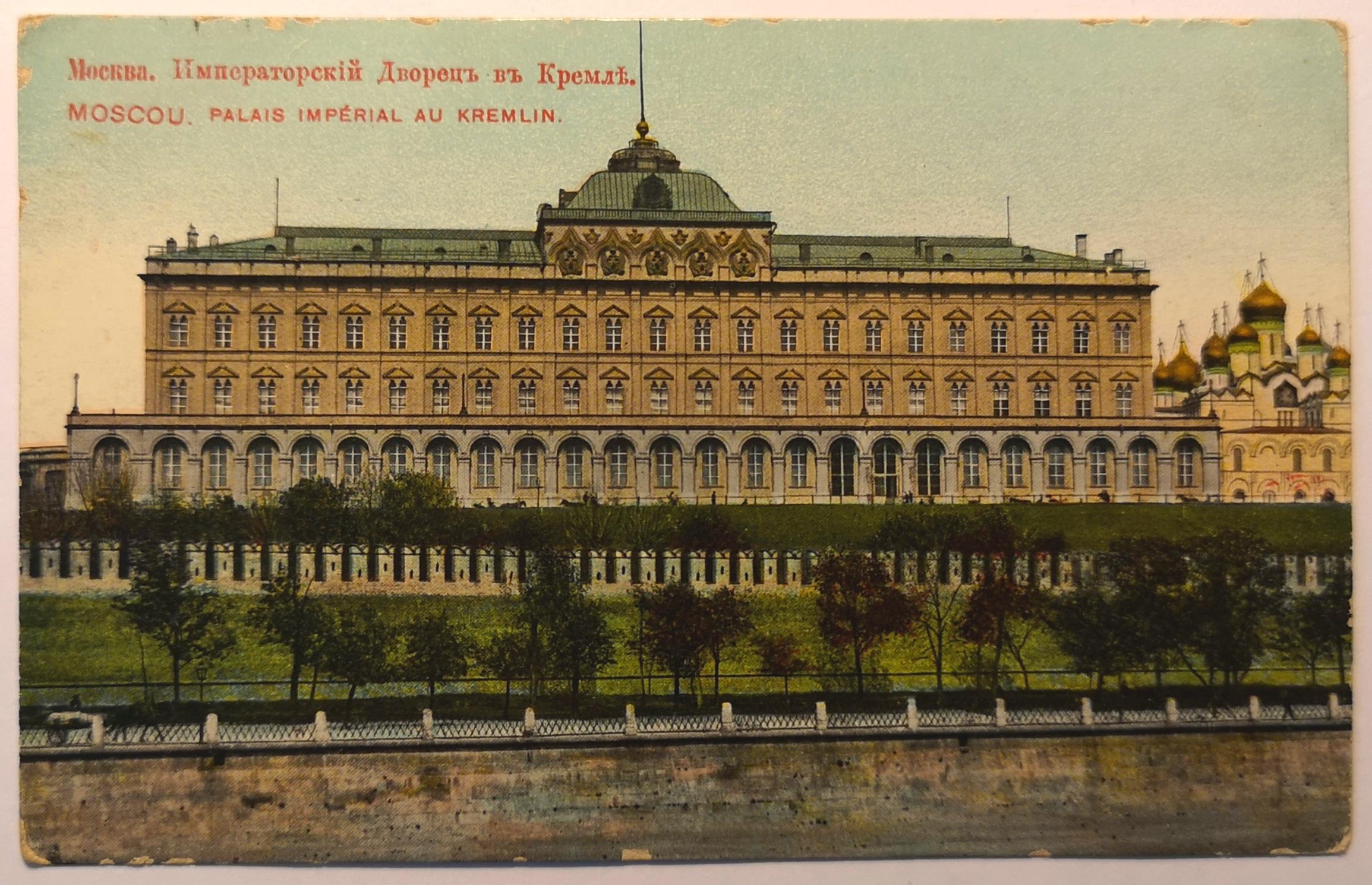 Большой Кремлевский дворец – место хранения картин В.В. Верещагина (1919–1923)