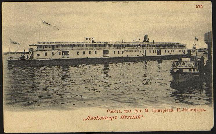 Пароход «Александр Невский», сделанный на Сормовском заводе. Открытка. 1910–1914 гг.