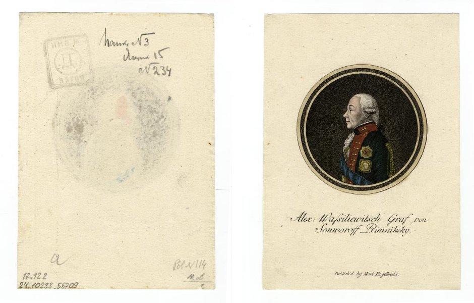 Портрет фельдмаршала А.В. Суворова Неизвестный гравёр, художник Дж. Аткинсон. Западная Европа, 1799 г. Бумага, цветной пунктир, резец.