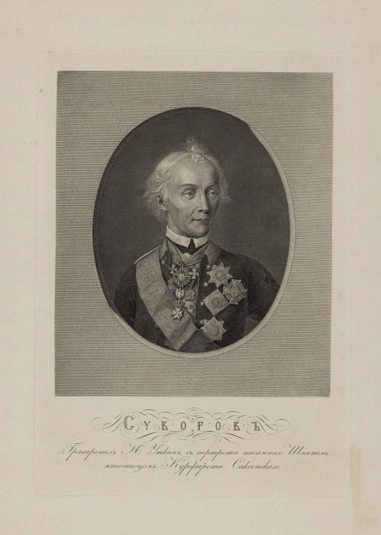 Александр Васильевич Суворов. Н. Уткин. Россия, 1818 г. Бумага, резец, офорт
