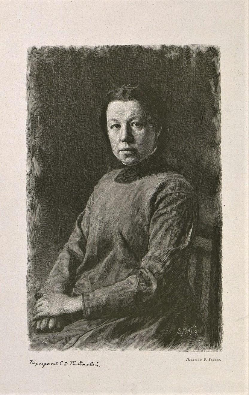 Портрет Е. Д. Поленовой. Кон. XIX - нач. XX вв.