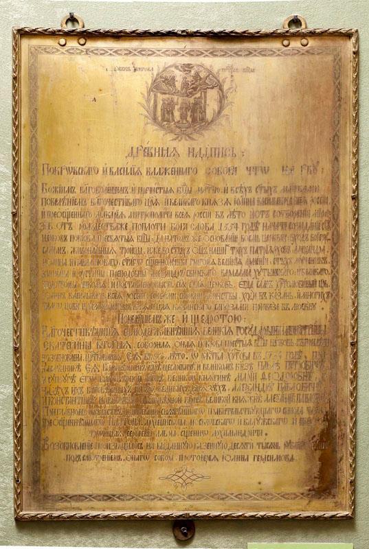 Памятная доска о возобновлении собора на средства императрицы Екатерины II