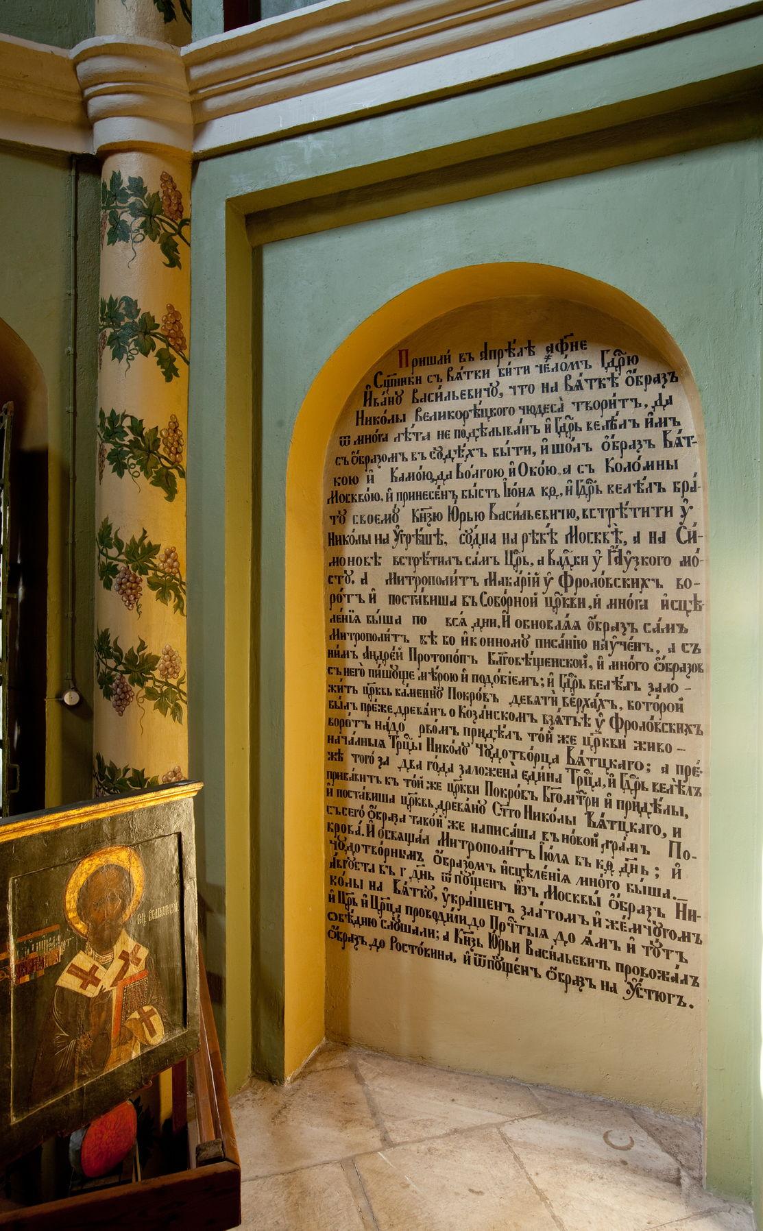 Фрагмент текста Никоновской летописи на стене церкви во имя Великорецкого образа святителя Николая
