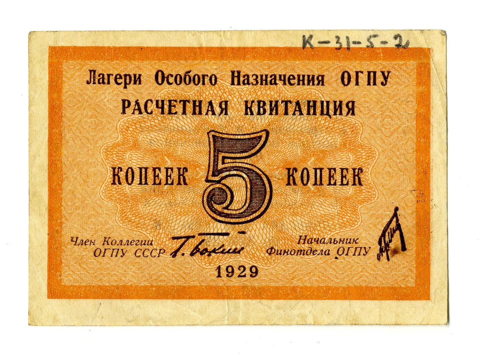 Лицевая сторона расчетной квитанции лагерей особого назначения ОГПУ номиналом в 5 копеек.