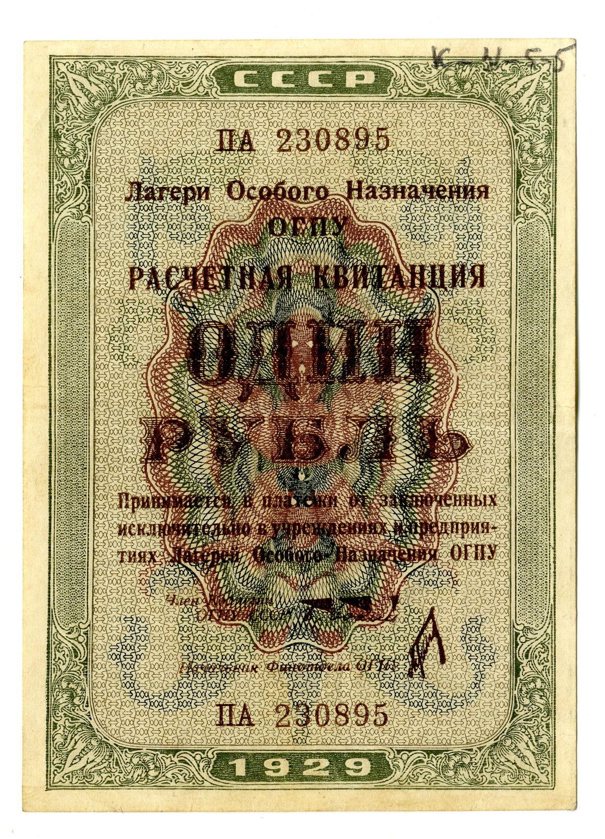 Лицевая сторона расчетной квитанции лагерей особого назначения ОГПУ номиналом в 1 рубль.