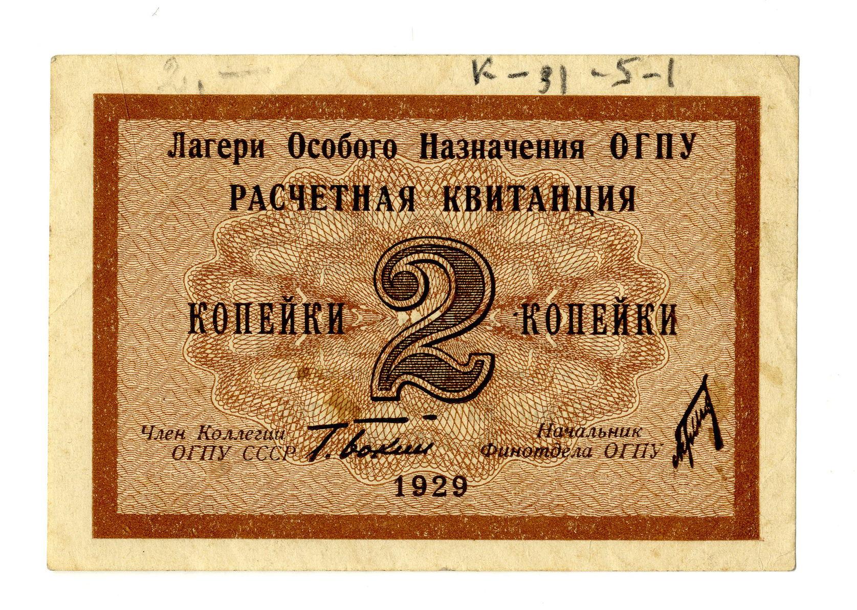 Лицевая сторона расчетной квитанции лагерей особого назначения ОГПУ номиналом в 2 копейки.