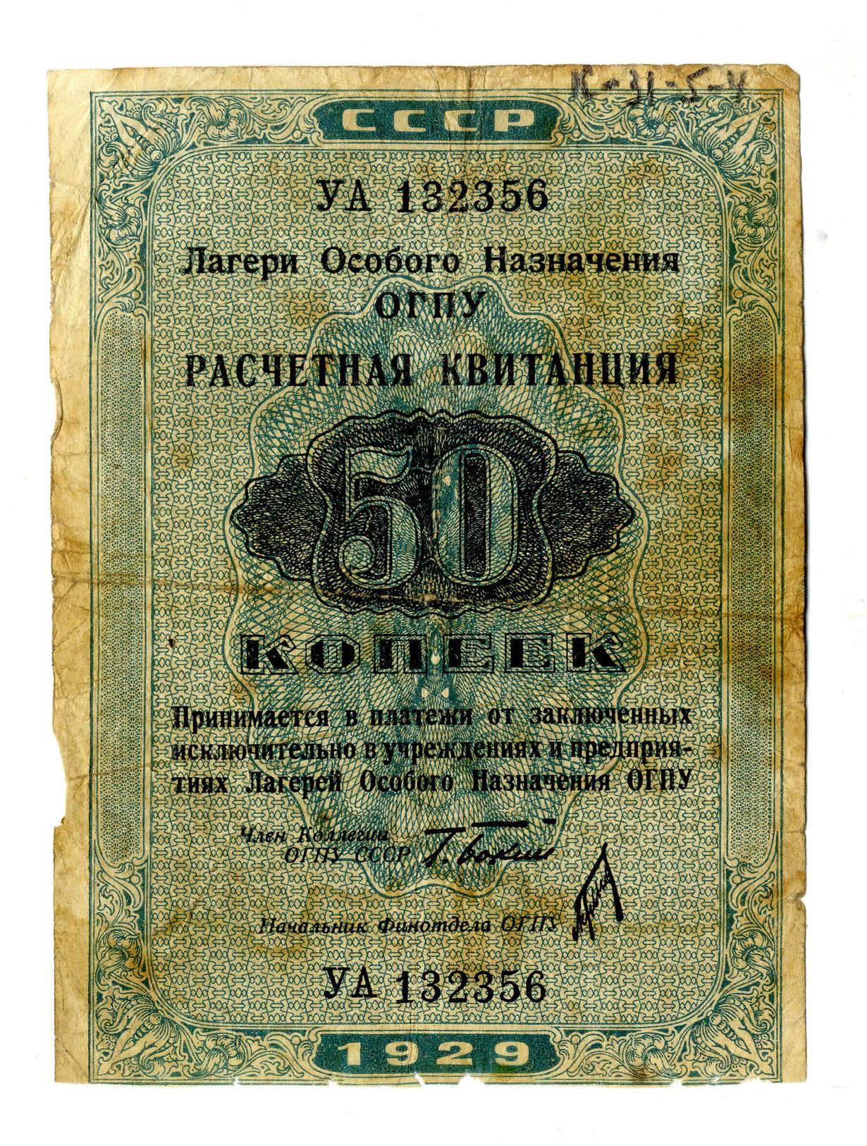 Лицевая сторона расчетной квитанции лагерей особого назначения ОГПУ номиналом в 50 копеек.