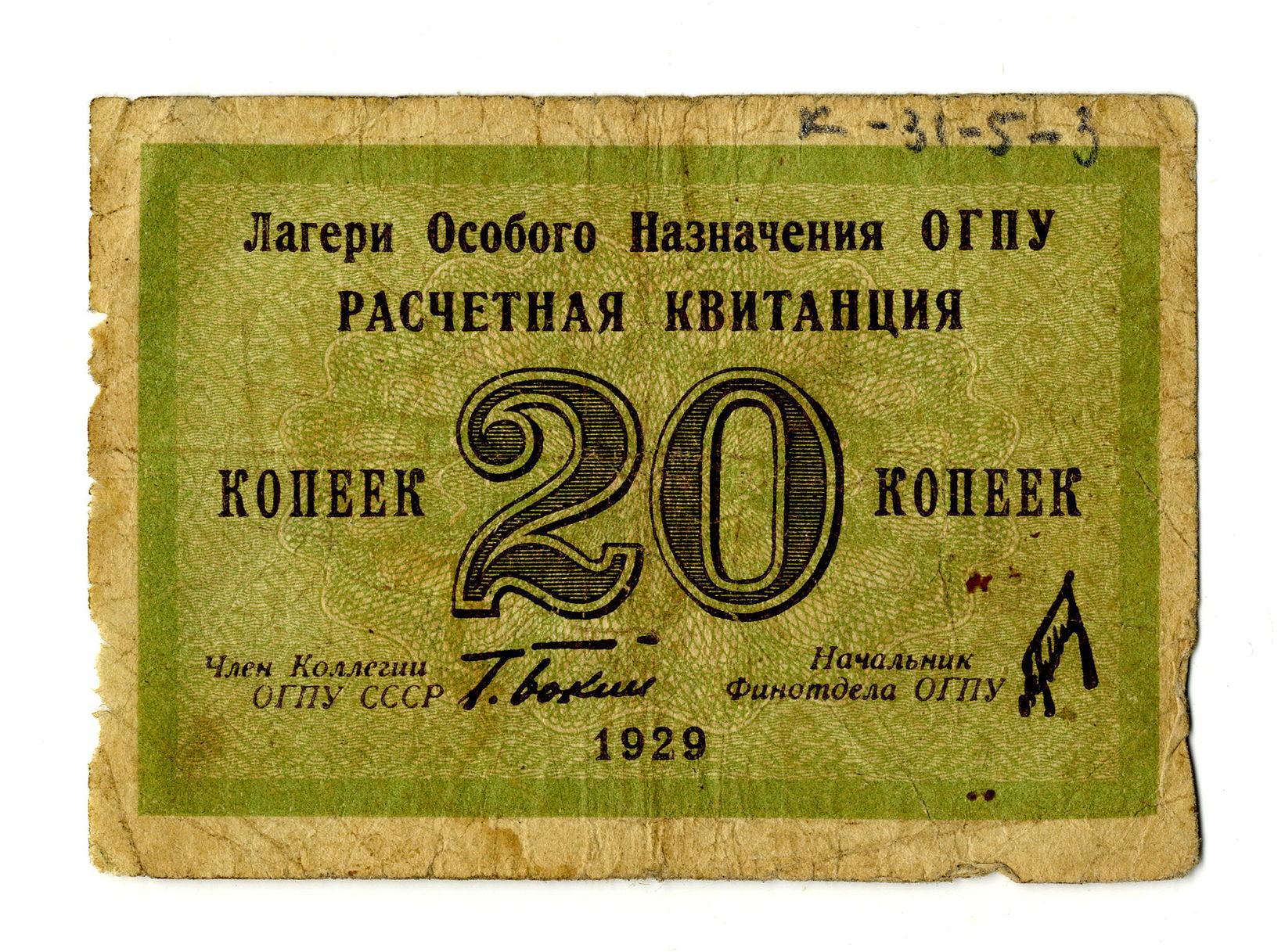 Лицевая сторона расчетной квитанции лагерей особого назначения ОГПУ номиналом в 20 копеек.