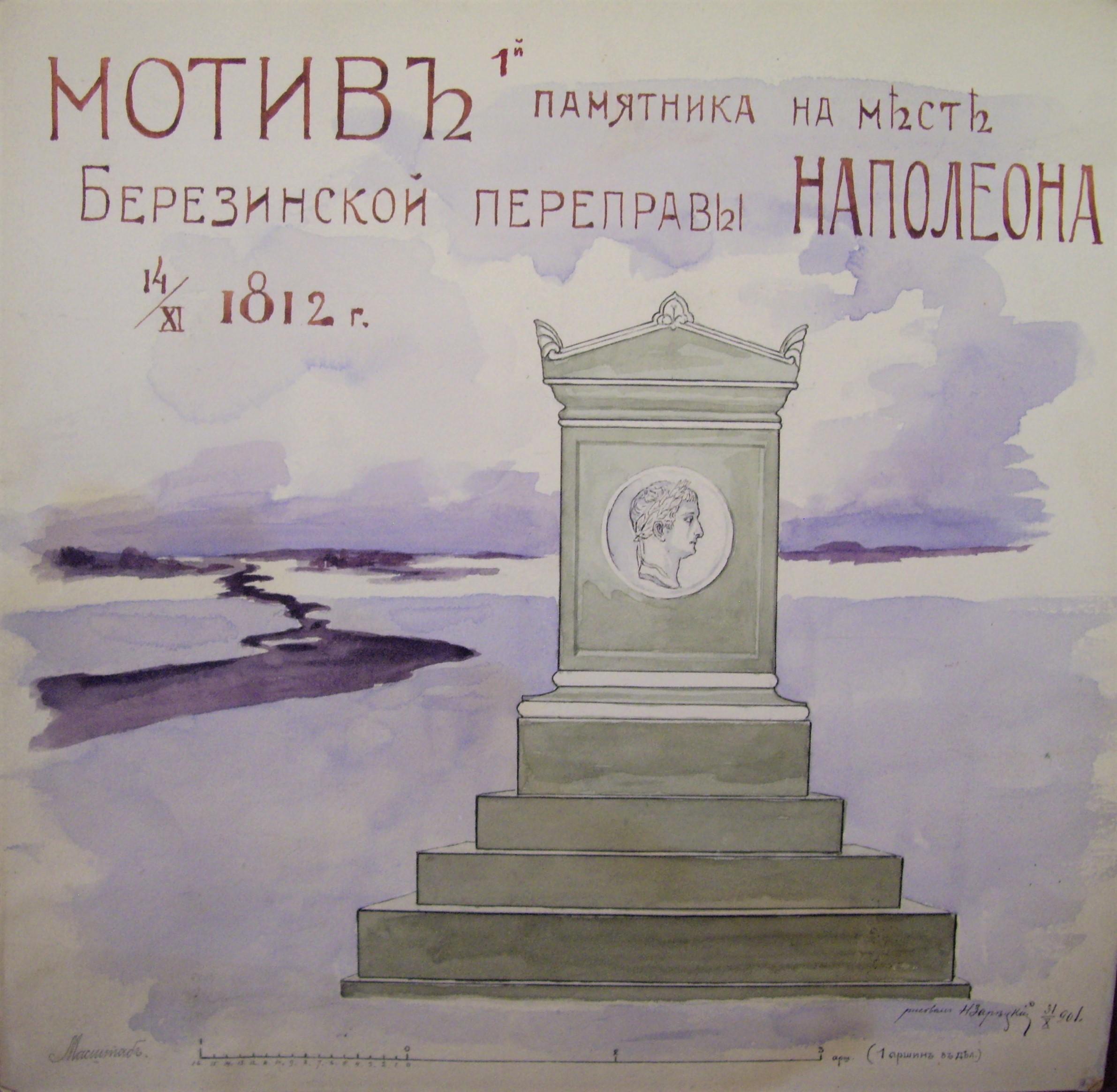 Первый эскиз памятника. 30 октября 1901 г. Бумага, акварель