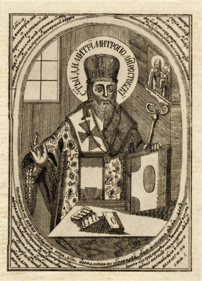 Неизвестный гравер Святитель Дмитрий Ростовский XVIII век Бумага, гравюра резцом