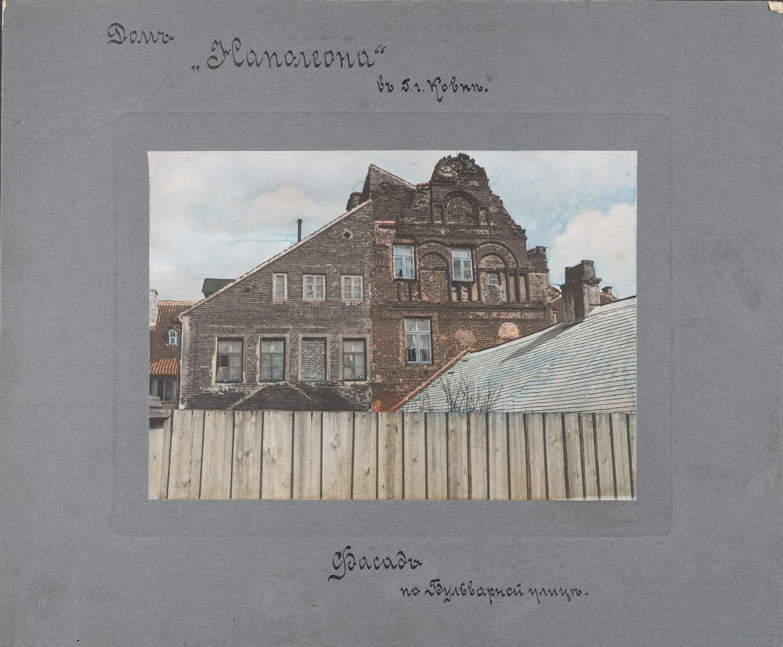 """Фасад """"Дома Наполеона"""" в городе Ковно на Бульварной улице. 1910 г. Бумага, коллодионовый отпечаток, акварель"""