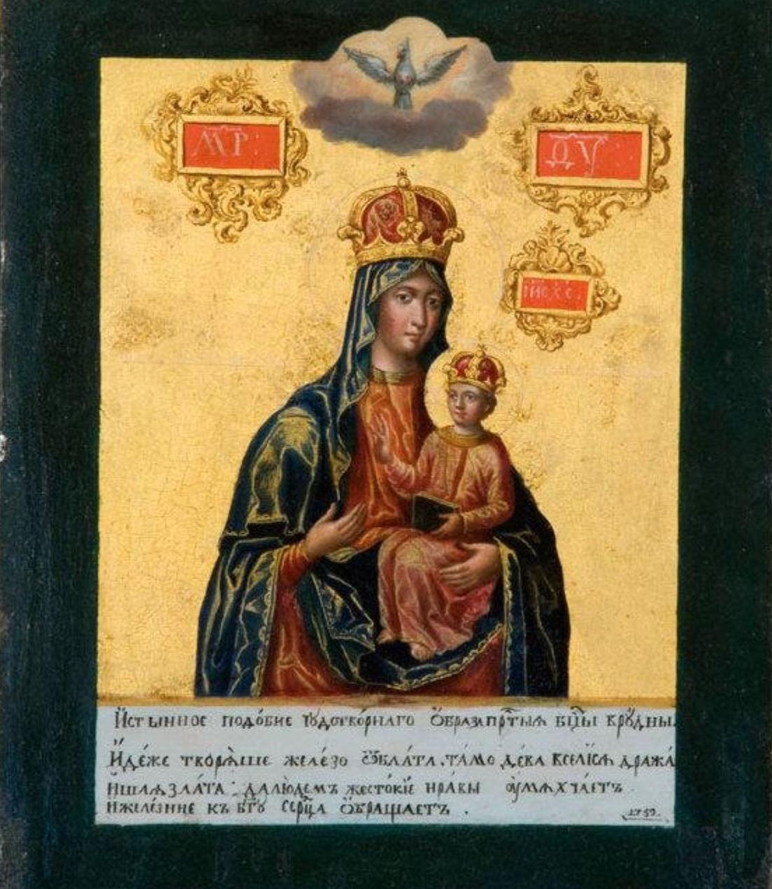 Икона. Богоматерь Руденская. 1752 г.
