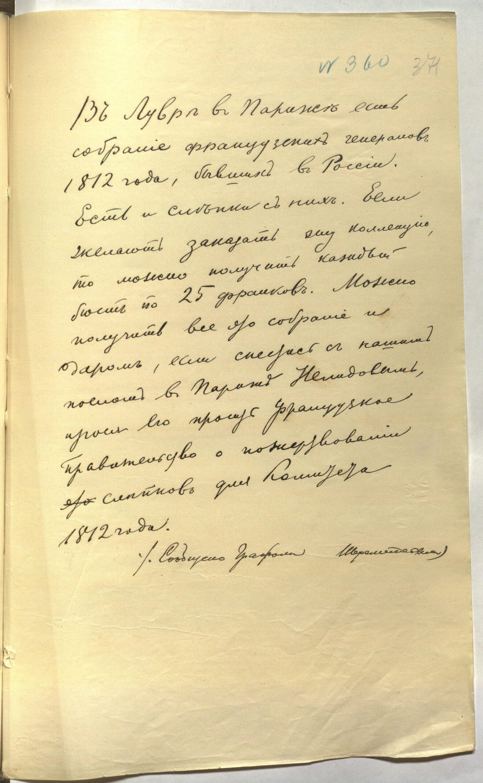 Записка П.С. Шереметева. 1909 г. Автограф