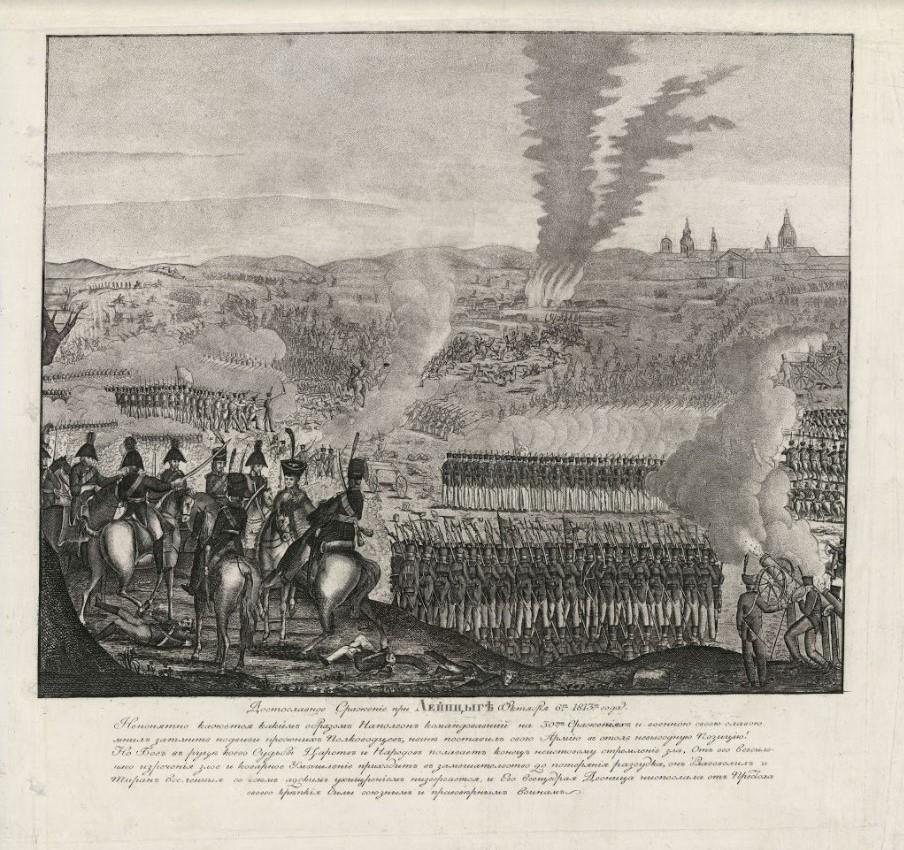 Неизвестный художник Достославное сражение при Лейпциге октября 6-го 1813 года. Первая четверть XIX в.