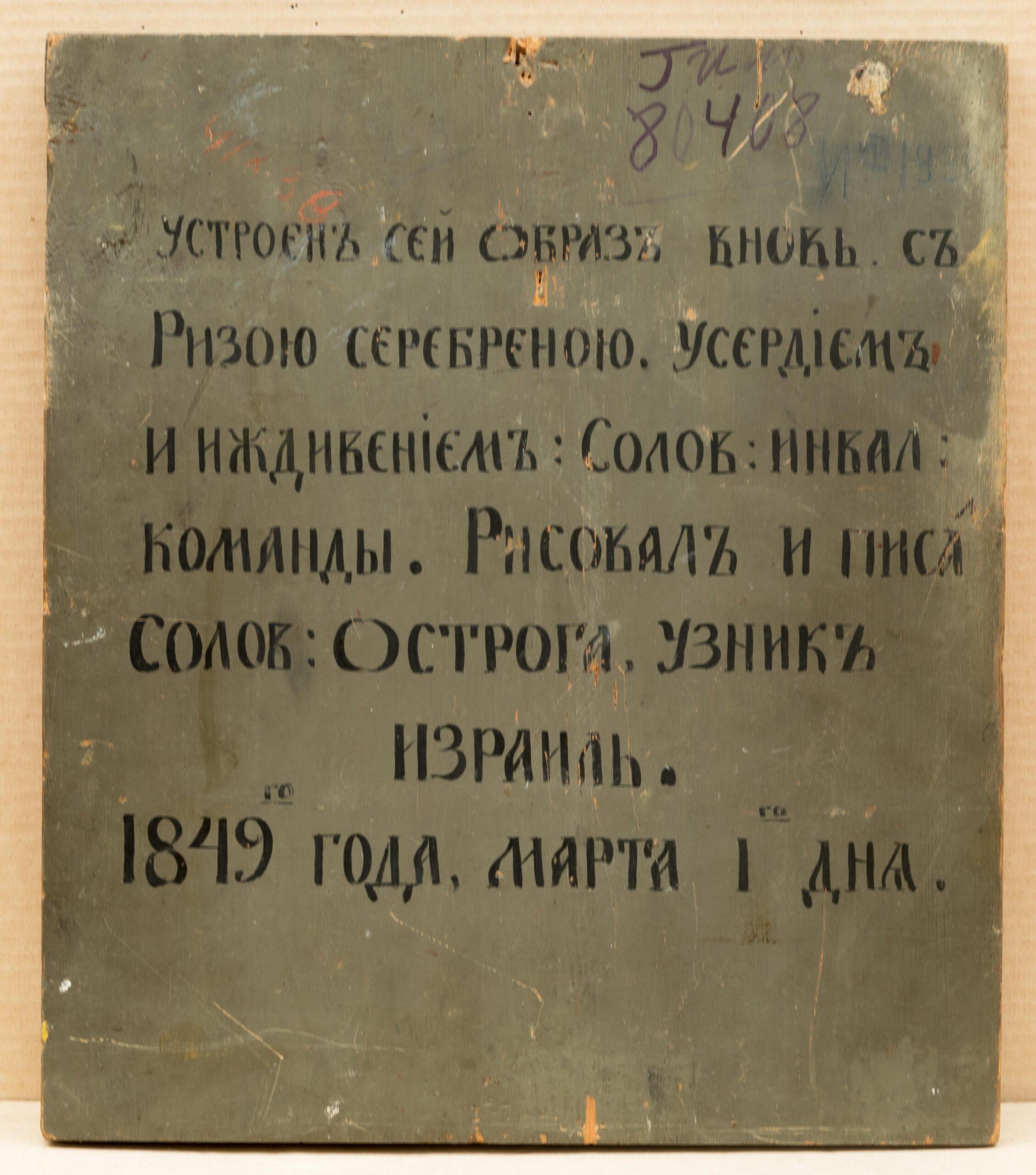 Икона. Святитель Николай, поясной. 1849 г.