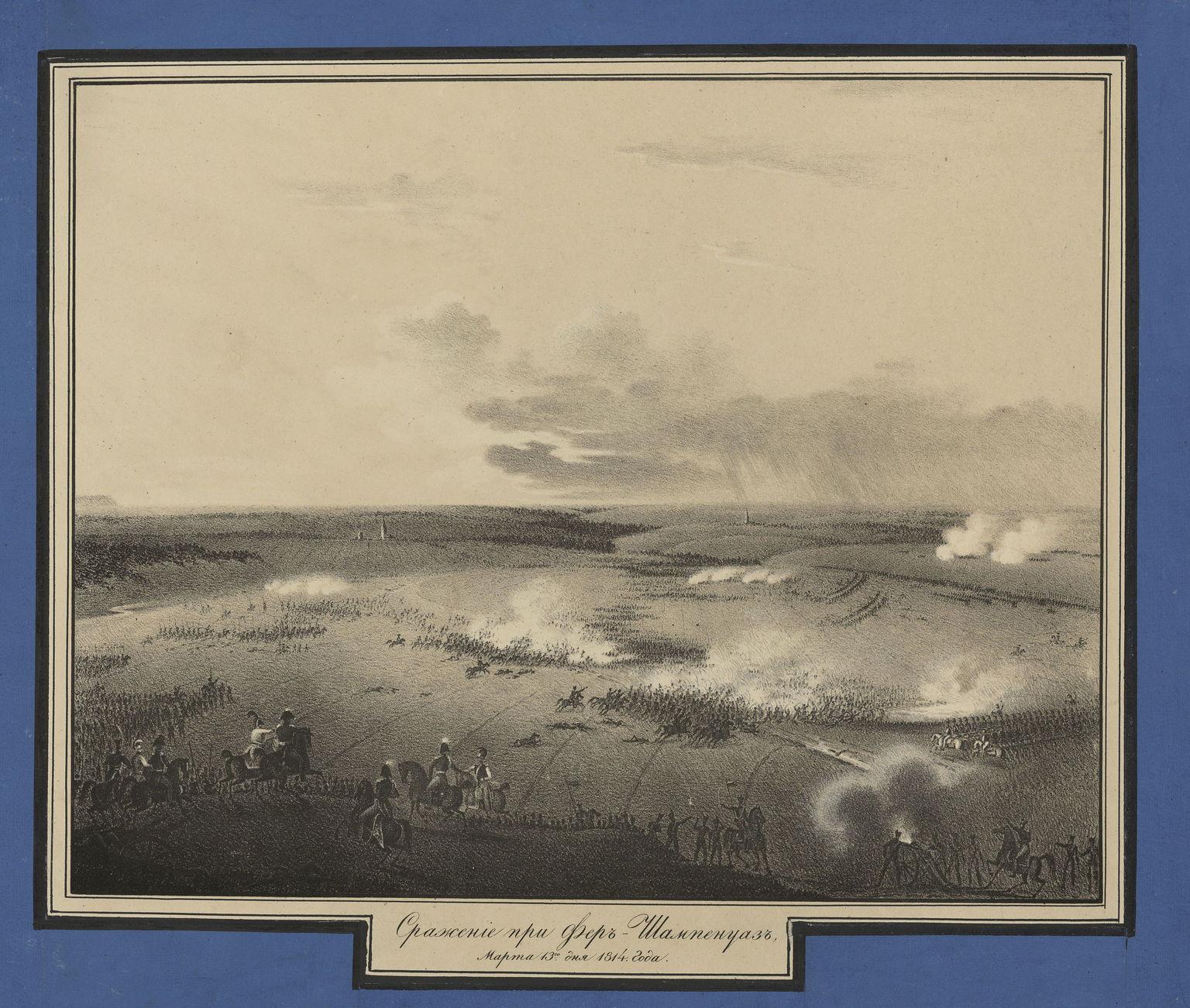 Литография С. Шифляра по рисунку А.И. Дмитриева-Мамонова Сражение при Фер-Шампенуазе марта 13 дня 1814 года, 1823